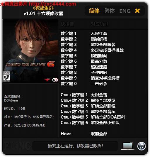 死或生6:DOA6 中文版+晋级档+存档+16项修正器【3D巨作/中文FTG/32G/07-06-05】