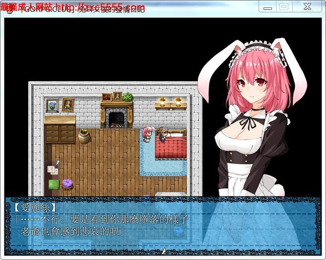 【RPG汉化2D】兔耳女仆的发情日记~うさ耳メイドの発情日記 完整汉化版【100M】 2