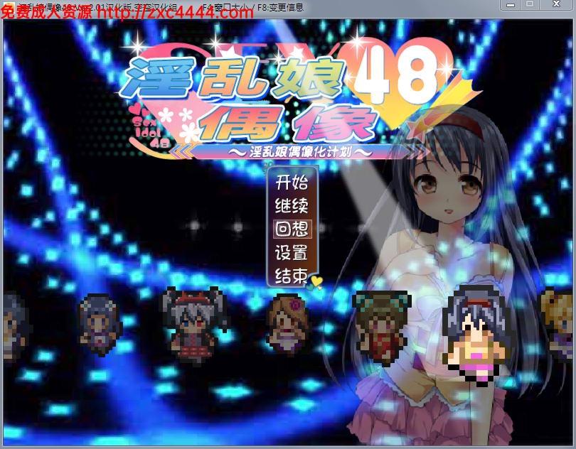 【RPG汉化动态】淫乱娘偶像48 Ver2.01 汉化版+全回想【1.6G】 1
