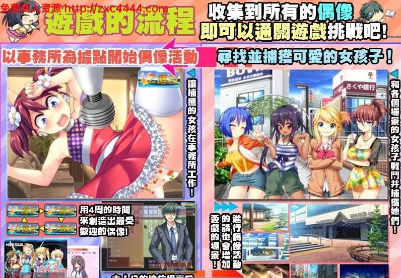 【RPG汉化动态】淫乱娘偶像48 Ver2.01 汉化版+全回想【1.6G】 9