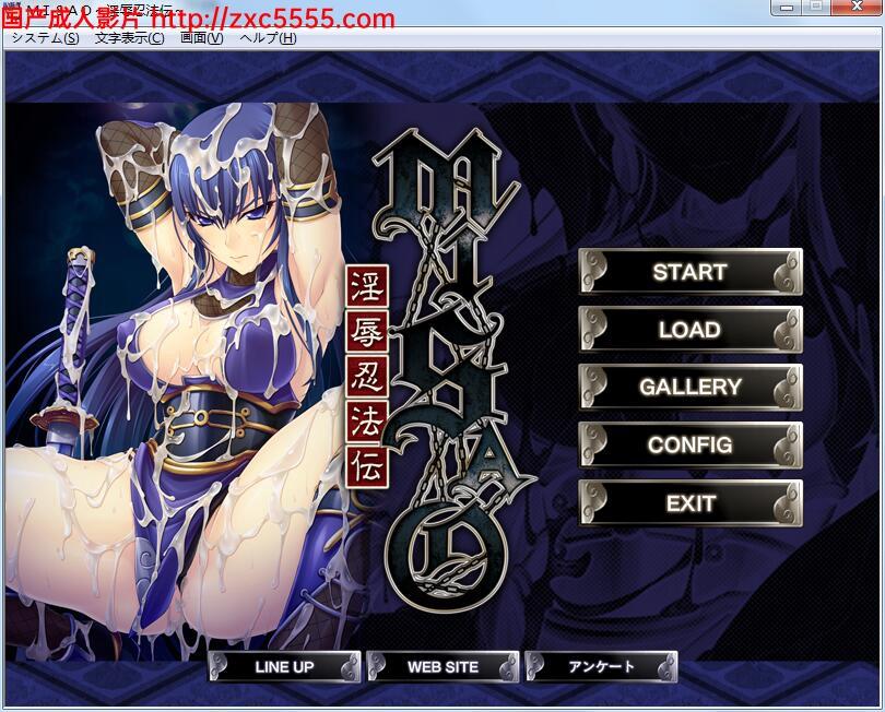 【补档】[拔作ADV/汉化/全CV] [Black Lilith]淫辱忍法伝~MISAO~汉化版+全cg存档 [多空/460M/百度]