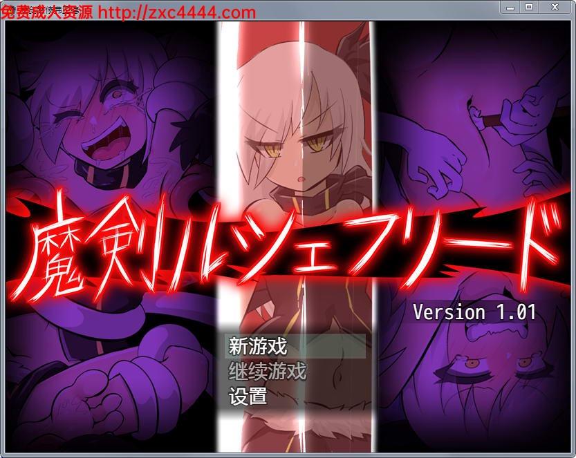 【RPG/汉化/全动态】魔剑路修弗里德 V1.01 完整汉化笑尿版【730M】